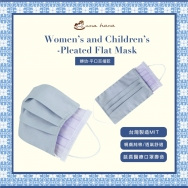 EP02 Women's and Children's-Pleated Flat Mask